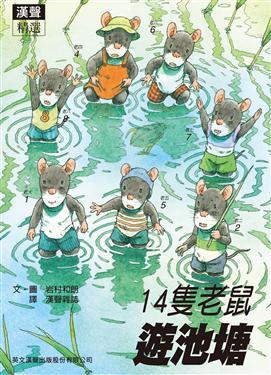 14隻老鼠遊池塘