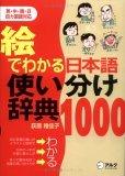 絵でわかる日本語使い分け辞典1000