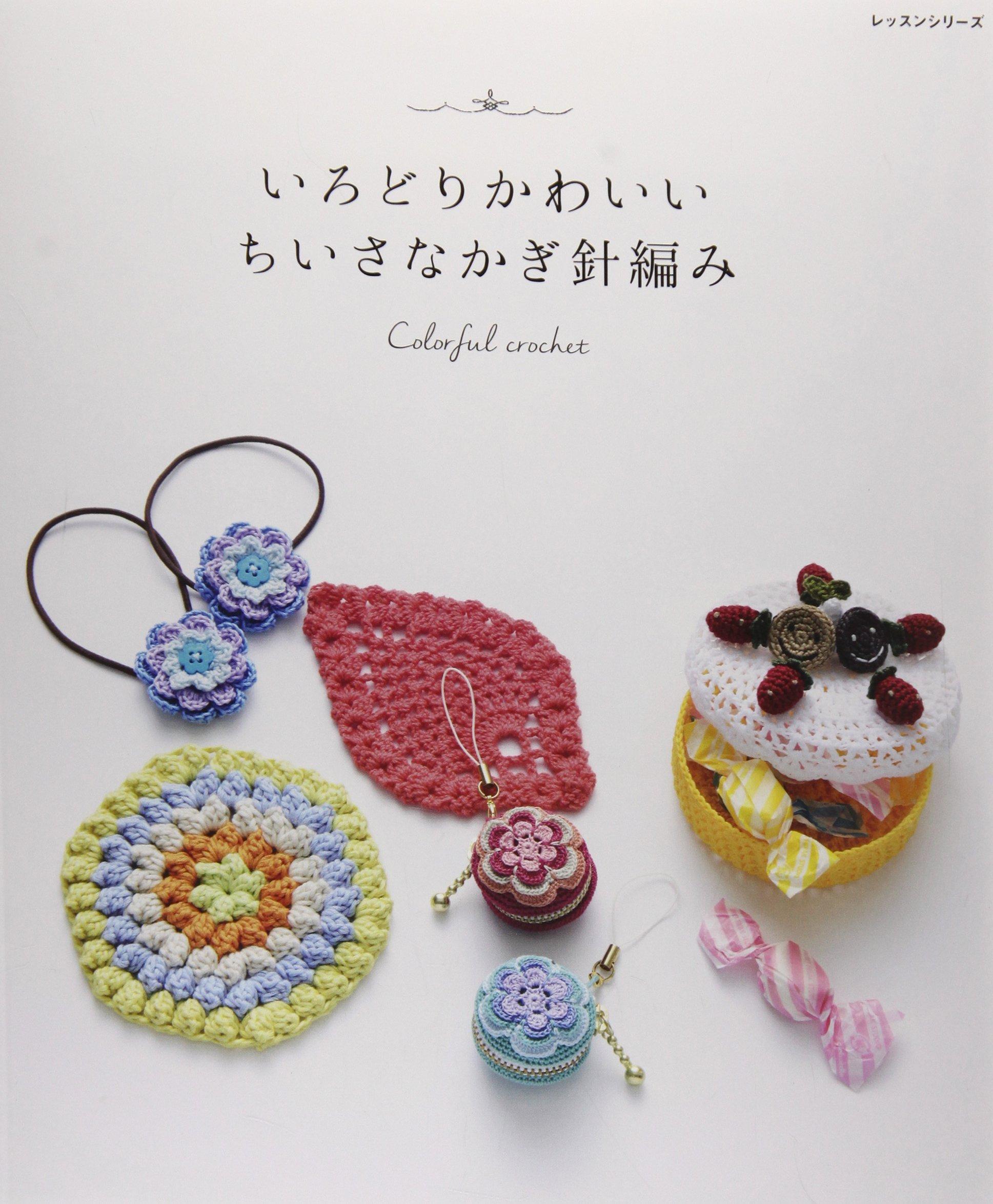 いろどりかわいいちいさなかぎ針編み