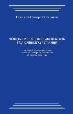 Metod Rasprostranenija Dushi V Oblast' Realizacii Duha I Soznanija