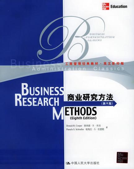 商业研究方法(第八版)