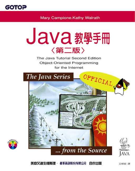 Java教學手冊