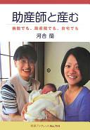 助産師と産む