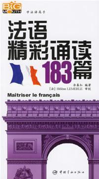 法语精彩诵读183篇-