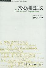 文化與帝國主義