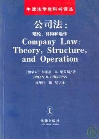 公司法/理论、结构和运作/Company law/Theory, structure and operation/牛津法学教科书译丛
