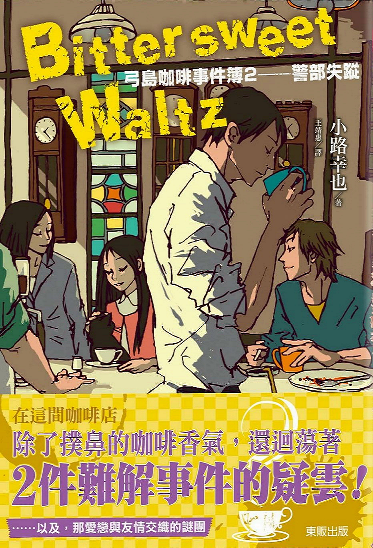 Bittersweet Waltz弓島咖啡事件簿 2: 警部失蹤