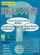 英語易混淆字用法大不同