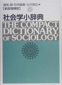 社会学小辞典