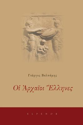 Oi Archaioi Ellines Understanding the Ancient Greeks