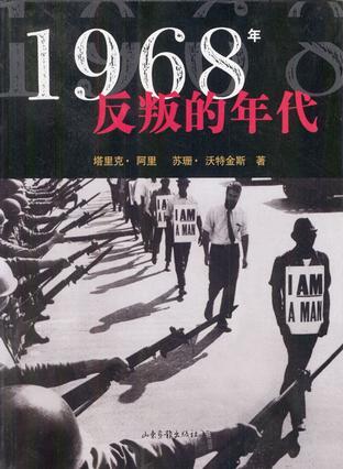 1968年反叛的年代