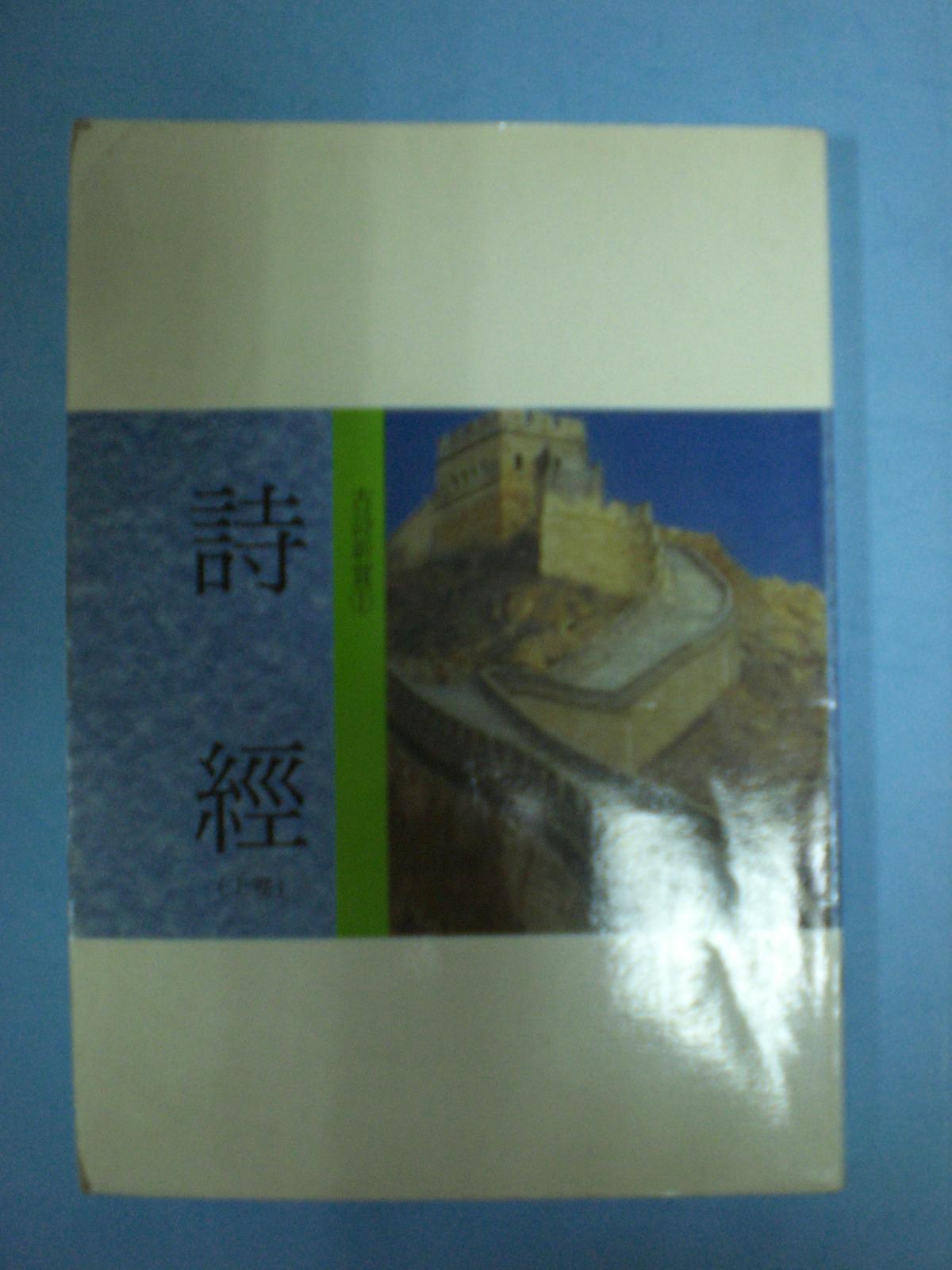 中國文學總新賞‧古詩新賞(1)