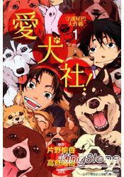 愛犬社!01