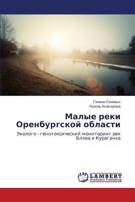 Malye reki Orenburgskoy oblasti