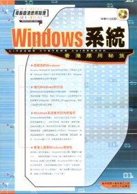Windows系統香港應用秘笈