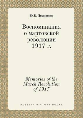 Memories of the March Revolution of 1917