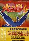 火之鳥(4)