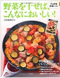 野菜を干せば、こんなにおいしい!