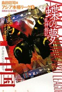 蝶の夢 乱神館記