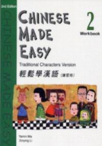 輕鬆學漢語