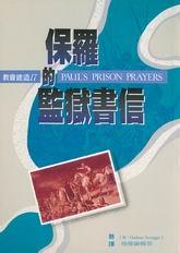 Paul's Prison Prayers