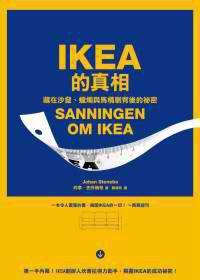 IKEA的真相