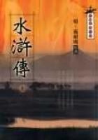 水滸傳(上)