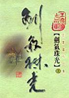 劍氣珠光(第一冊)