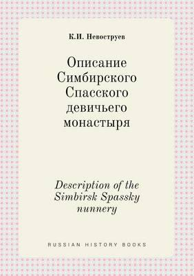 Description of the Simbirsk Spassky Nunnery