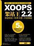 XOOPS 2.2 架站王