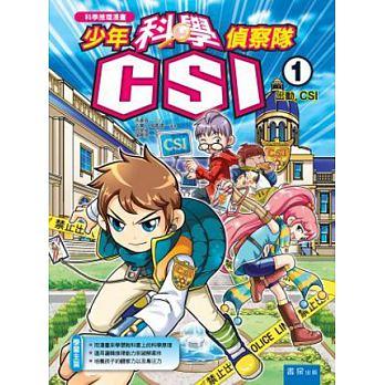 少年科學偵察隊CSI 1:出動,CSI