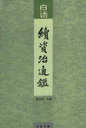 白话续资治通鉴(全十二册)