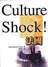 Culture Shock! 法國
