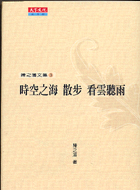 陳之藩文集(3)