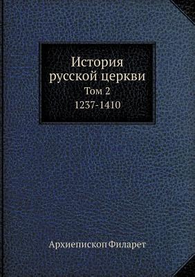 Istoriya russkoj tserkvi v pyati tomah. Tom 2