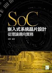 SoC嵌入式系統晶片設計