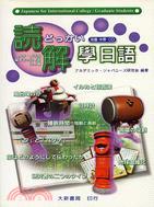 讀解學日語