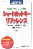 Windows and Officeショートカットキーリファレンス