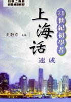 21世紀初學者上海話速成