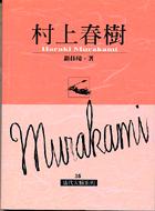 村上春樹=Haruki Murakami