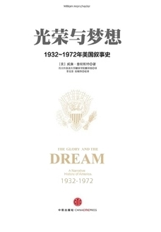 光榮與夢想1