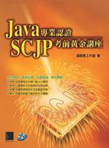 Java專業認證SCJP...