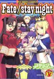 Fate/stay nightコミックアンソロジー VOL.