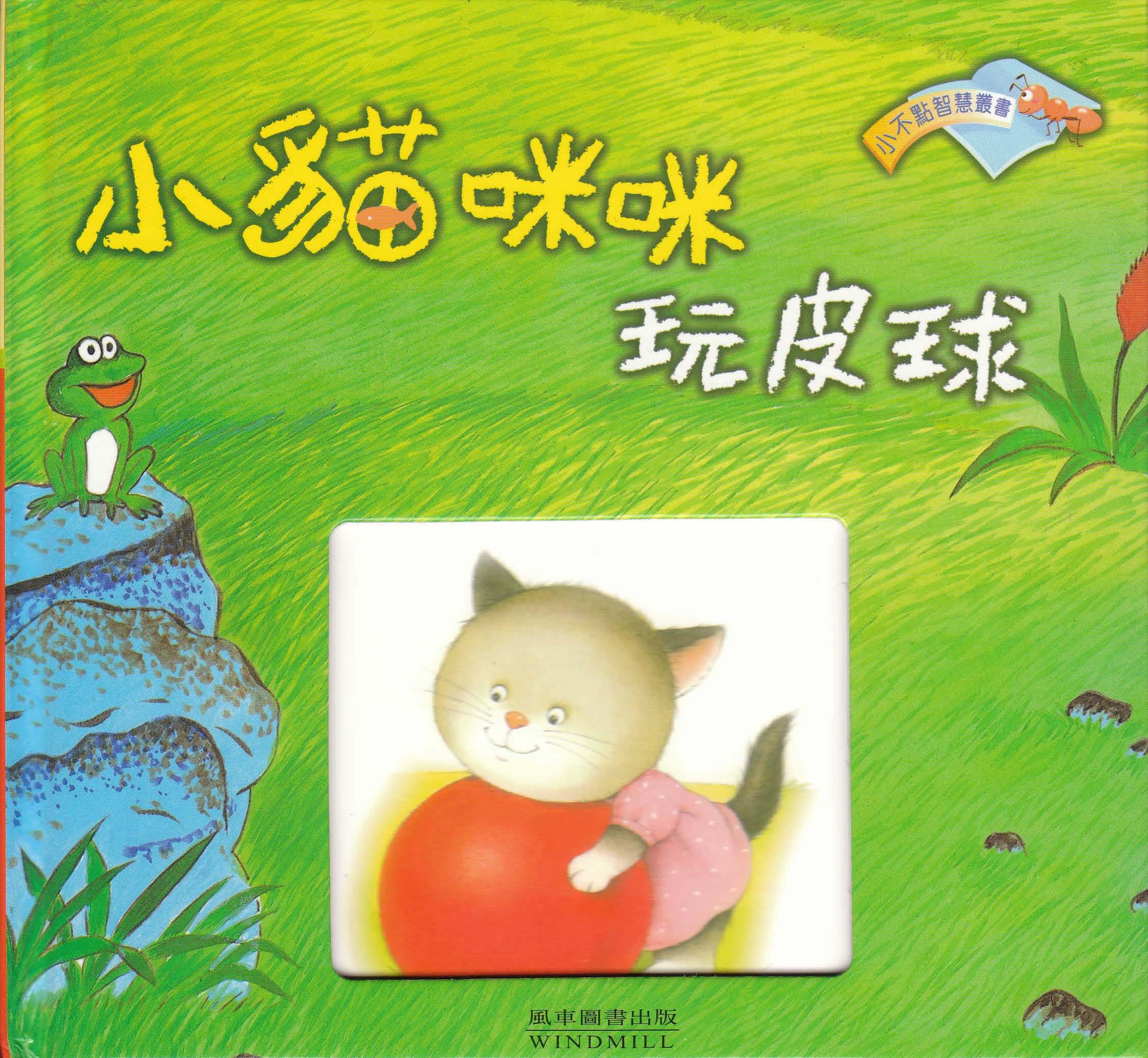 小貓咪咪玩皮球