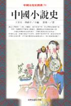 中國小說史