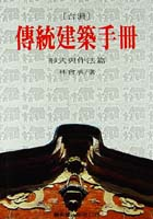 台灣傳統建築手冊