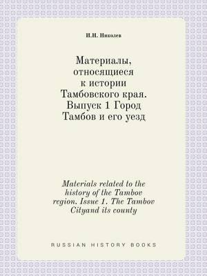 Materials Related to the History of the Tambov Region. Issue 1. the Tambov Cityand Its County