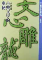 中國歷代經典寶庫