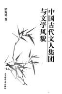 中国古代人集团与文学风貌