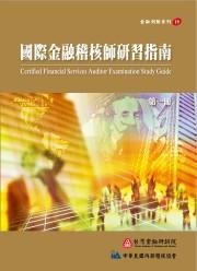 國際金融稽核師研習指南 (第一冊)